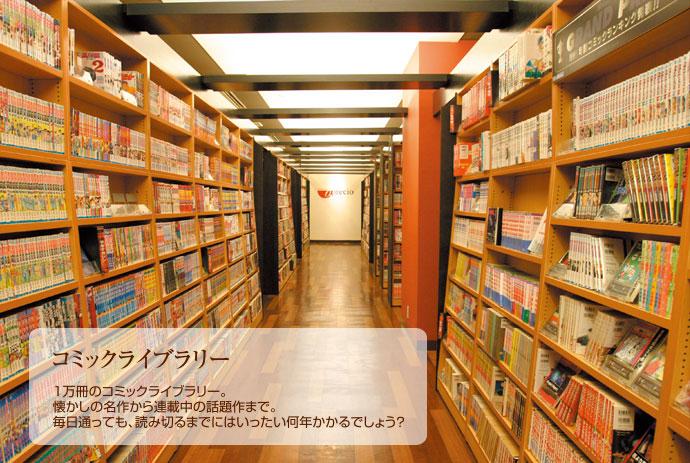 http://www.onsencafe.com/img/amuse/main_comic.jpg